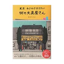 2019.03 東京 わざわざ行きたい 街の文具屋さん