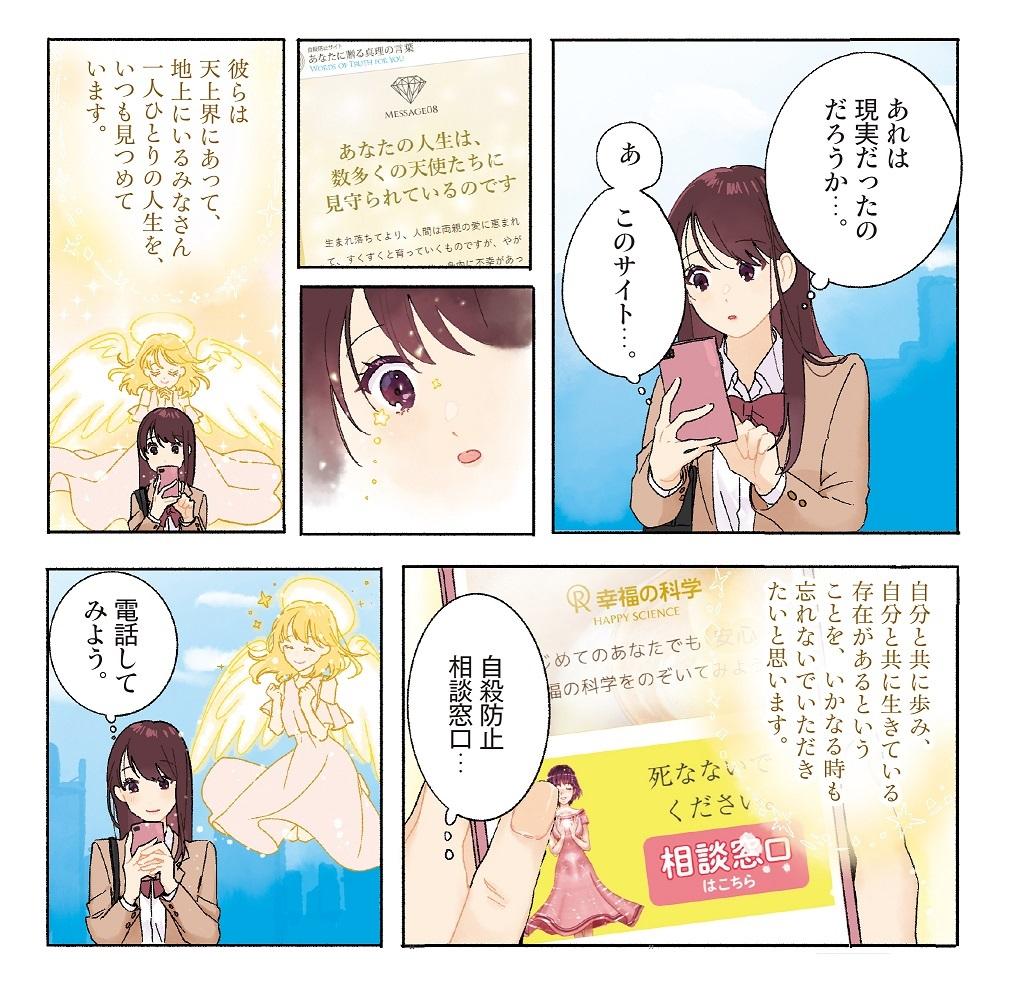 マンガ4頁
