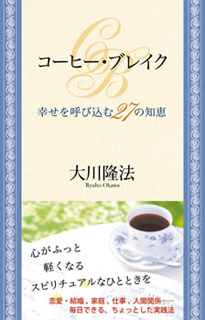『コーヒー・ブレイク』