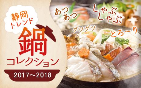 静岡トレンド鍋コレクション2017~2018