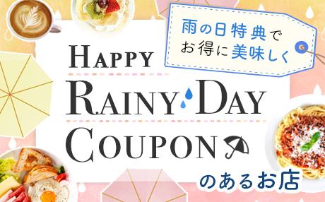 雨の日特典のある店