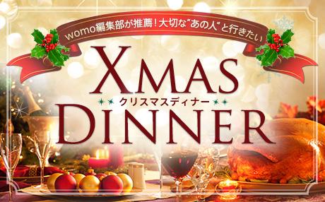 womoグルメスタッフ厳選!クリスマスディナー特集