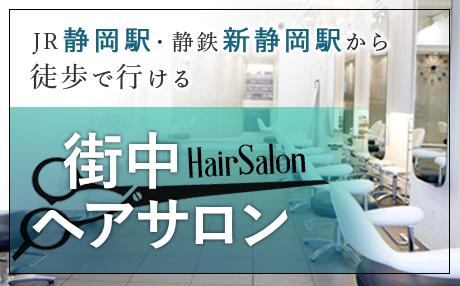 静岡街中美容室・美容院特集
