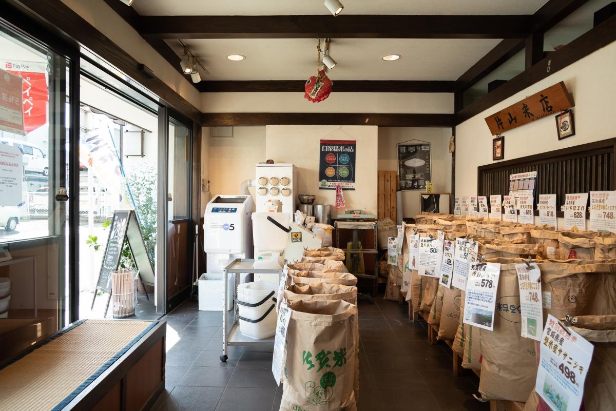 片山米店のイメージ