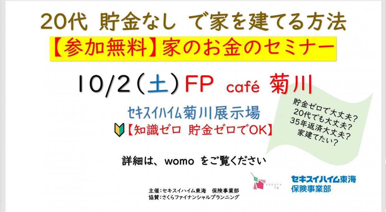 【参加無料】プライベートマネーセミナーFPcaféレクチャー&相談イメージ1