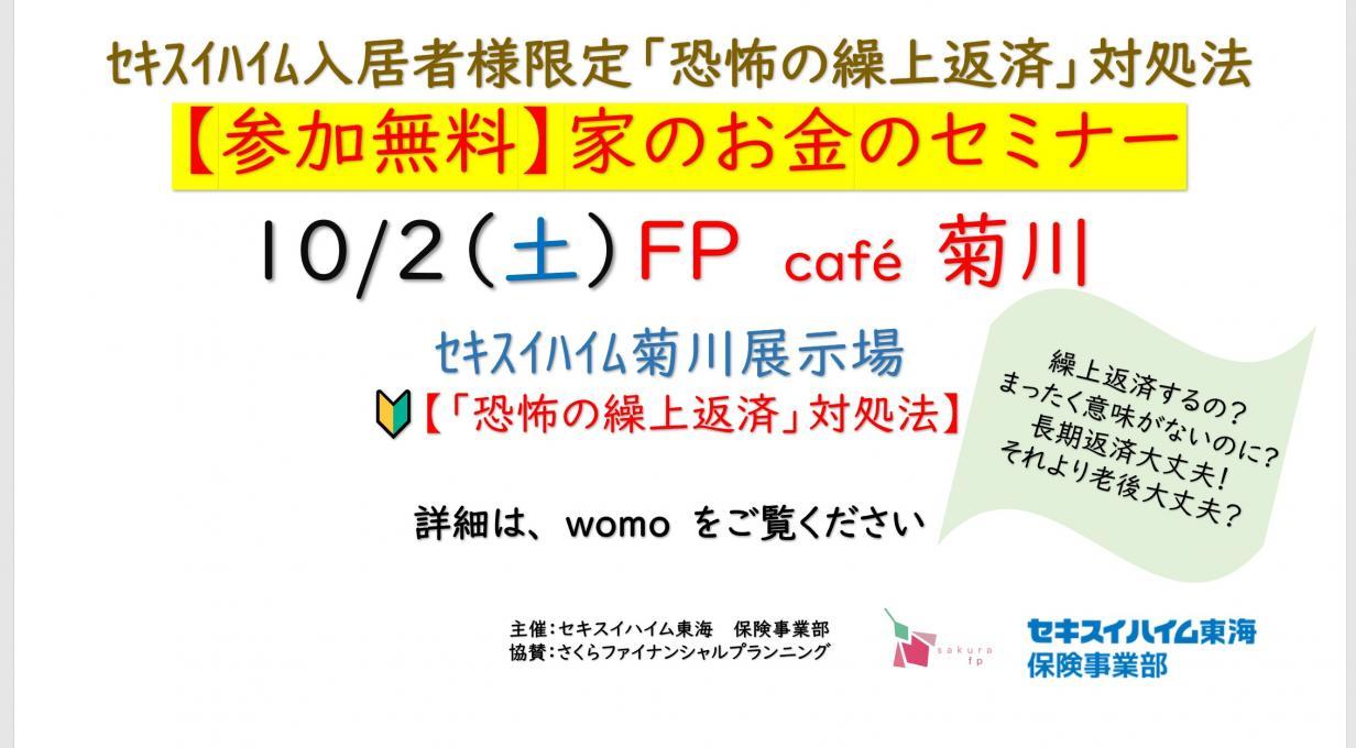 【参加無料】プライベートマネーセミナーFPcaféレクチャー&相談イメージ3