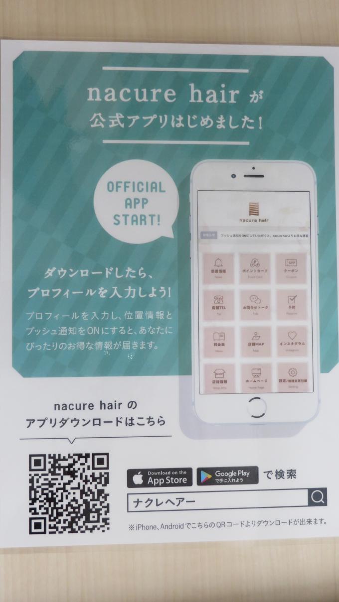 お得で便利な公式アプリのイメージ