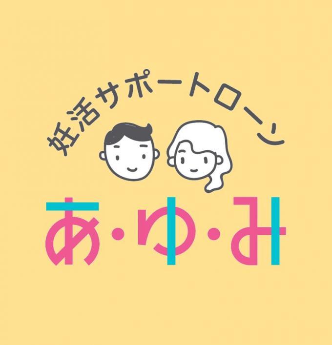 妊活サポートローン「あ・ゆ・み」ネット申込み専用!イメージ1