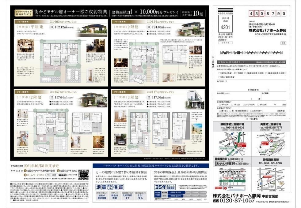 建物面積㎡×10,000円分プレゼント先着10邸にイメージ2