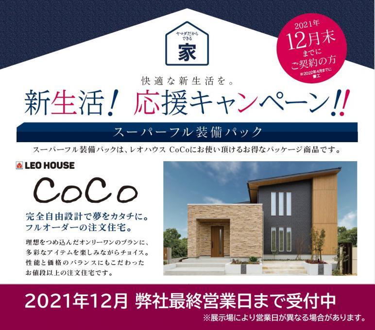 レオハウスCoCo(新築)長期優良等特別価格イメージ1