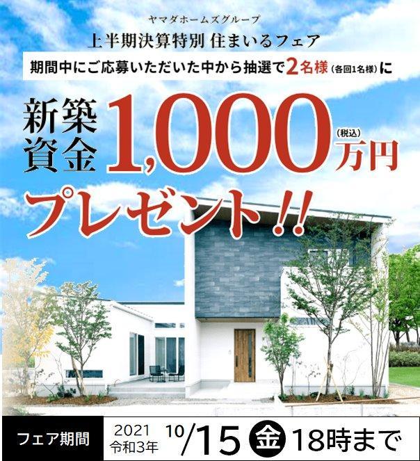 CoCo・ricca・NEXIS(全て新築)新築資金抽選イメージ1