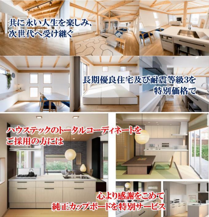 レオハウスCoCo(新築)長期優良等特別価格イメージ3