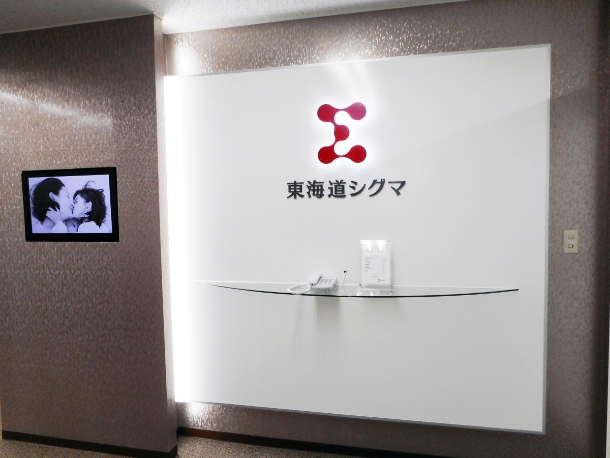 株式会社東海道シグマ静岡支店イメージ1