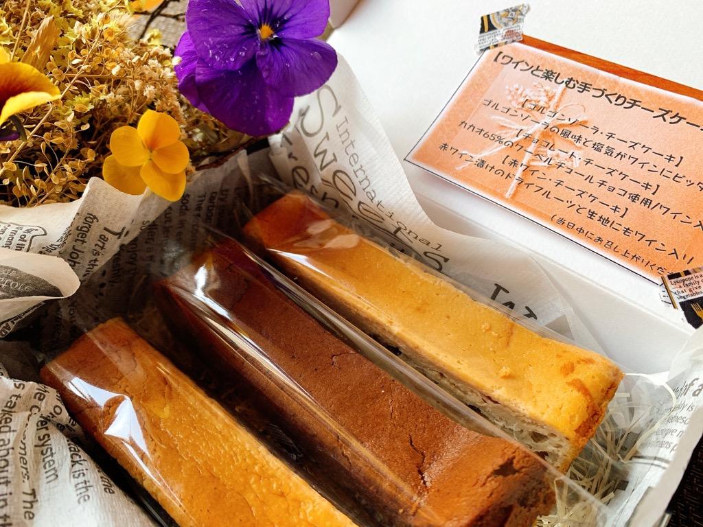 【ワインと楽しむ手づくりチーズケーキ3種セット】のイメージ