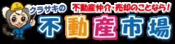 横浜港北区・都筑区の中古マンション専門 | クラサキの不動産市場