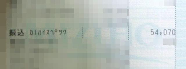 通帳画像(5万円)