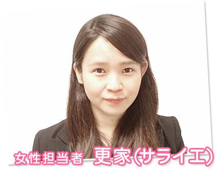 女性担当者更家(サライエ)