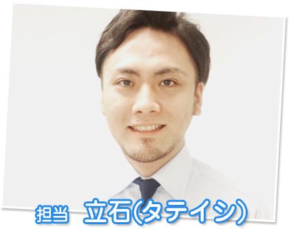 担当立石(タテイシ)