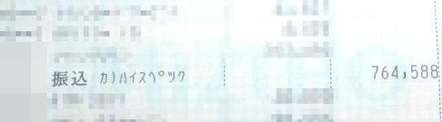 通帳画像(75万円)