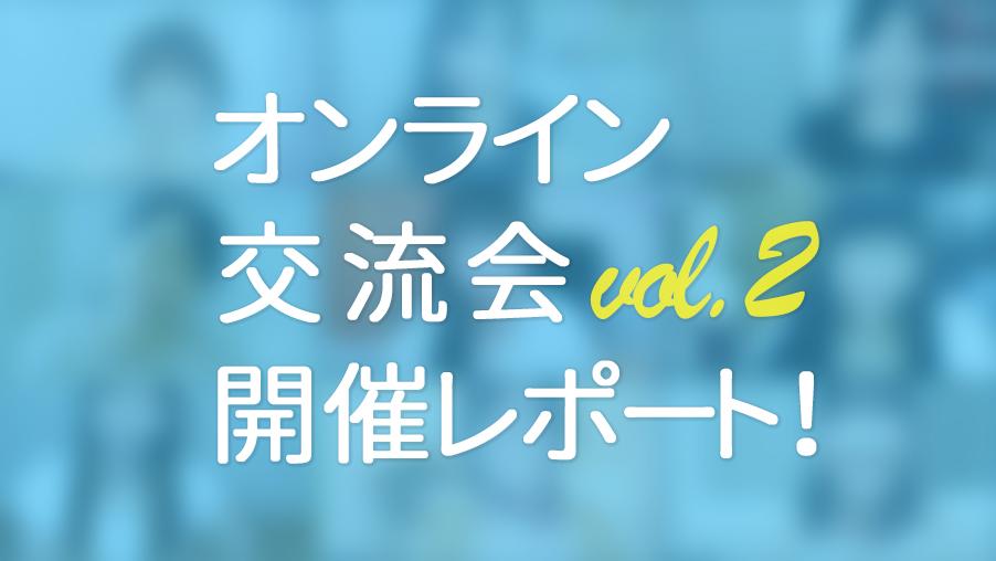 オンライン交流会vol2開催レポート