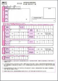 日本年金機構 健康保険・厚生年金保険 産前産後休業取得者申出書/変更(終了)届