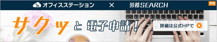 オフィスステーション×労務SEARCH サクッと電子申請!