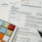 電子申請活用により、社会保険の手続きがますます便利に!