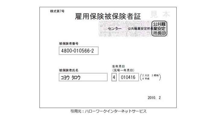 保険 証 郵送 方法