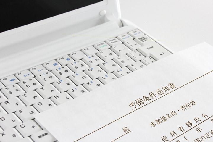 【社労士監修】労働条件通知書の電子化が解禁!2019年4月以降の変更内容と注意点