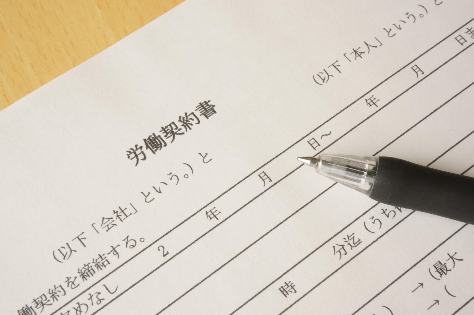 【社労士監修】有期雇用契約とは?改正労働契約法や企業の対応、注意点!満了退職、正社員・パートは?