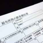 源泉徴収票とは?作成方法から発行時期まで徹底解説!