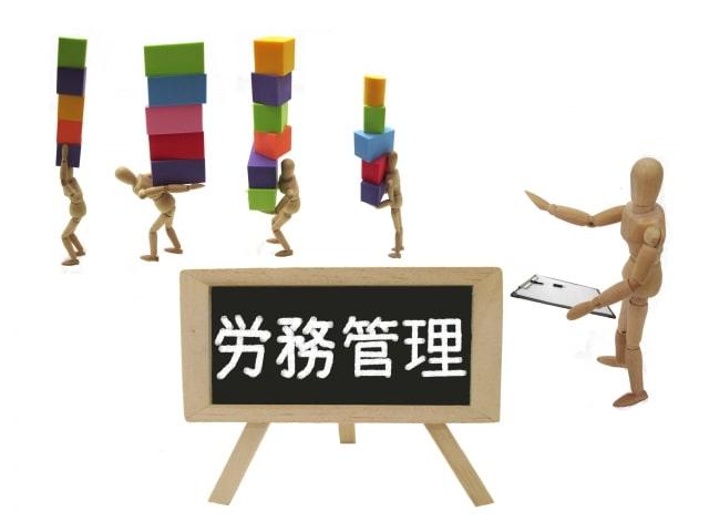 【社労士監修】労務管理とは?基本業務と今後の労務管理対策を徹底解説!