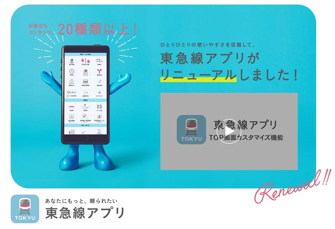 東急線アプリ機能紹介|いい街いい電車プロジェクト