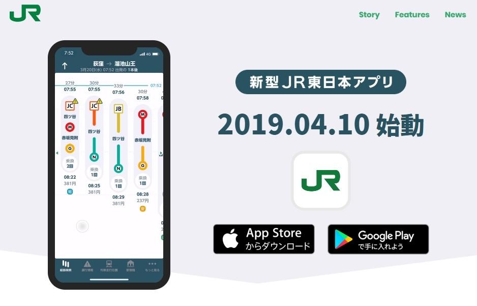 JR東日本アプリ|JR東日本