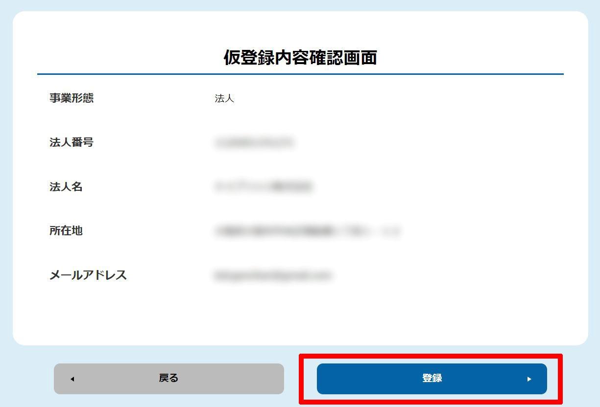 「仮登録内容確認画面で内容を確認し、「登録」をクリックします。