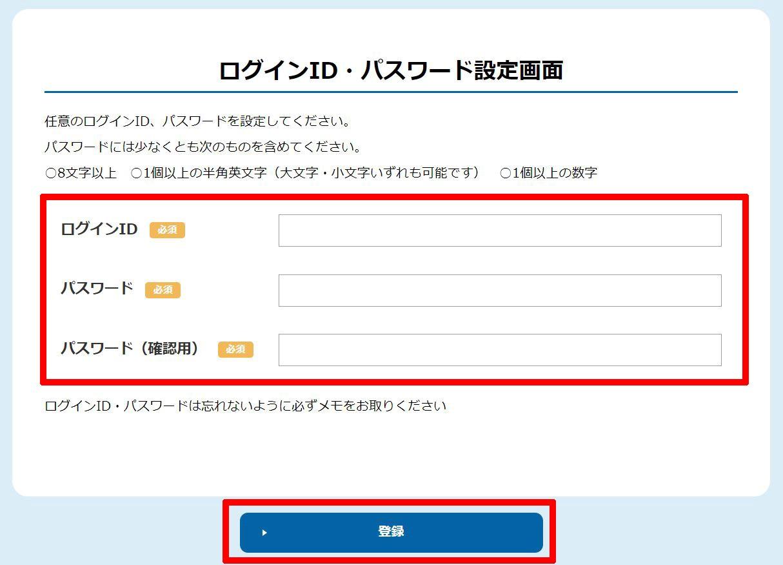 マイページに移動するので、ログインIDとパスワードを設定し、「登録」をクリックします。