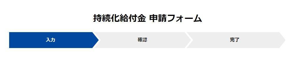 マイページにログインすると(本登録が完了すると自動的に申請フォームに移動します)、申請フォーム入力画面に移動します。
