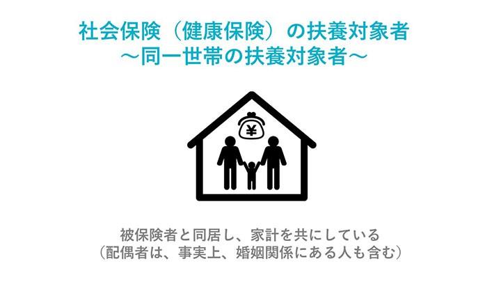 社会保険(健康保険)の扶養対象者