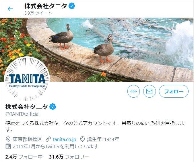 """株式会社タニタの""""中の人"""""""