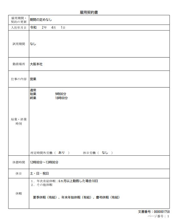 「オフィスステーション 労務」 雇用契約書フォーマット