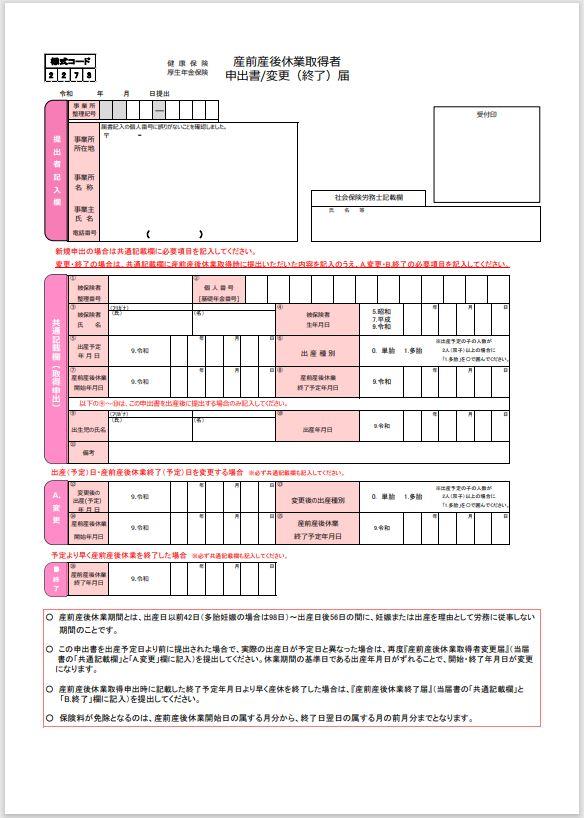 健康保険・厚生年金保険産前産後休業取得者申出書/変更(終了)届
