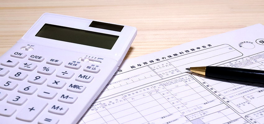 年末調整の計算方法とは?必要書類や計算の流れ・手順をカンタン解説