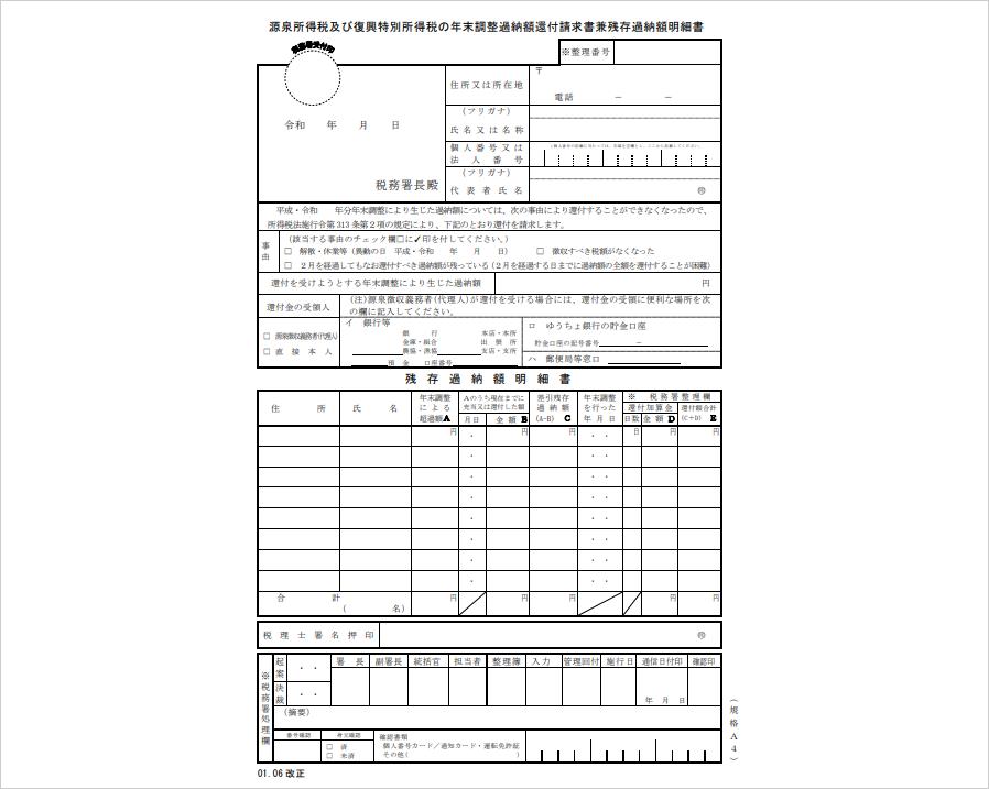 入手方法 所得税徴収高計算書