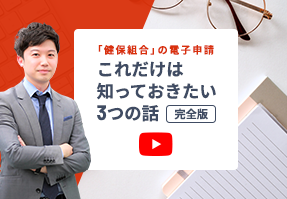 オフィスステーション 労務 健保組合の電子申請 動画