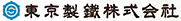 東京製鐵株式会社