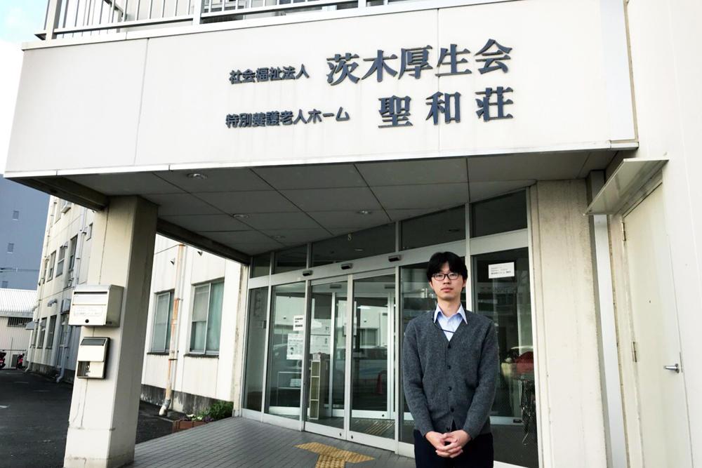 社会福祉法人 茨木厚生会