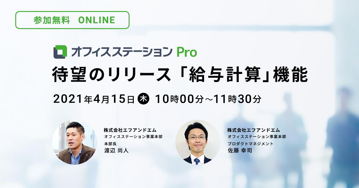 【待望のリリース】 「給与計算」機能 オフィスステーション Pro