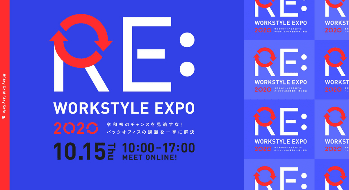 バックオフィス改革をサポートする企業20社が集結。オンライン展示会「RE:WORKSTYLE EXPO」