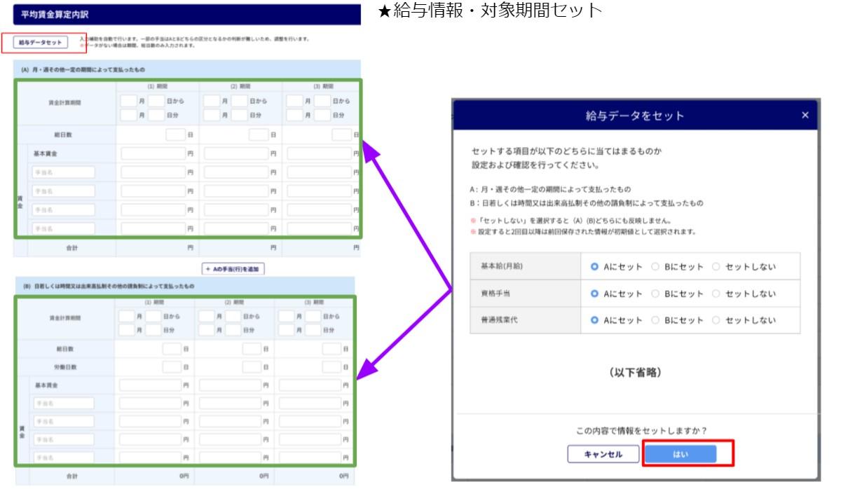 【対象申請➁】申請フォーム内「平均賃金算定内訳」
