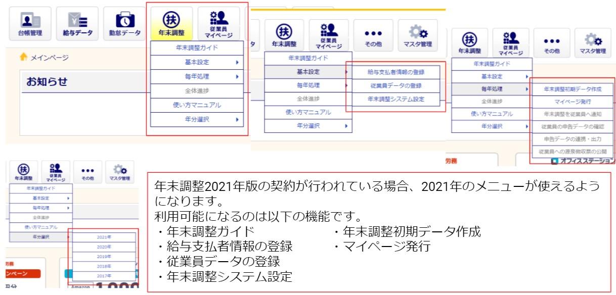 年末調整2021年版の機能_20210824